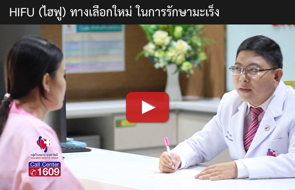 HIFU (ไฮฟู) ทางเลือกใหม่ ในการรักษามะเร็ง
