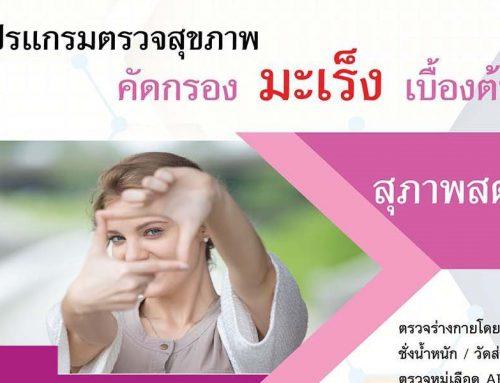 โปรแกรมตรวจสุขภาพคัดกรองมะเร็งเบื้องต้น สำหรับสุภาพสตรี