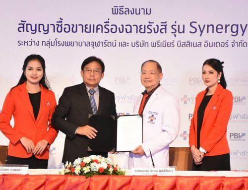 กลุ่มโรงพยาบาลจุฬารัตน์ ลงนามสัญญาจัดซื้อเครื่องฉายรังสีรักษาโรคมะเร็ง รุ่น Synergy