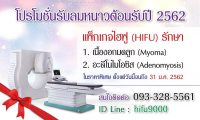 6112 PROMO__hifu-myoma-01
