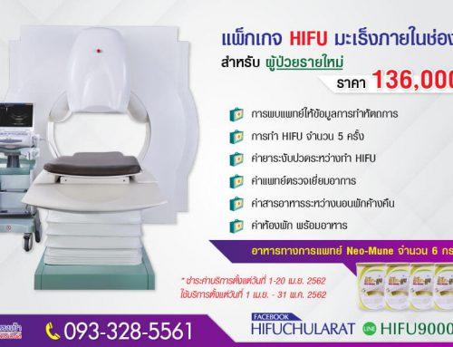 แพ็กเกจ HIFU มะเร็งภายในช่องท้อง สำหรับผู้ป่วยรายใหม่