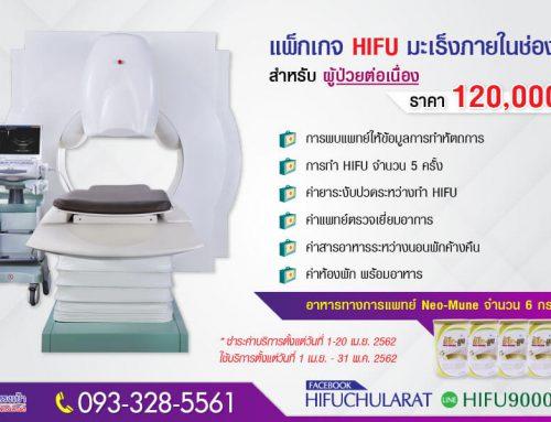 แพ็กเกจ HIFU มะเร็งภายในช่องท้อง สำหรับผู้ป่วยต่อเนื่อง