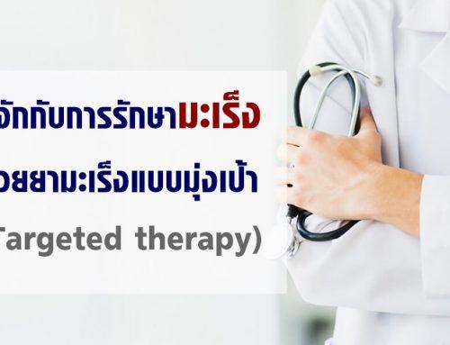 รู้จักกับการรักษามะเร็งด้วยยามะเร็งแบบมุ่งเป้า (Targeted therapy)