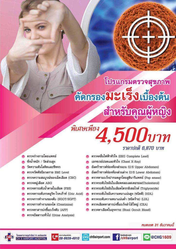 6201-pro-cancer-f-724x1024