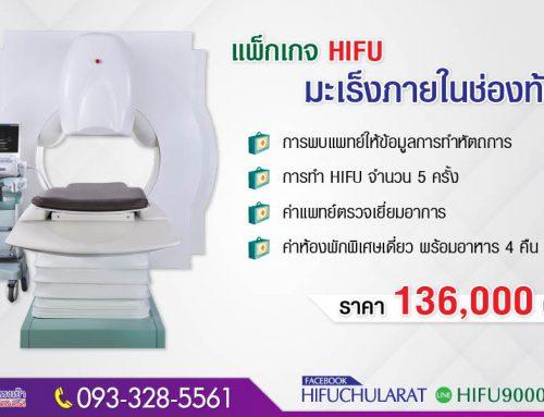 แพ็กเกจ HIFU มะเร็งภายในช่องท้อง