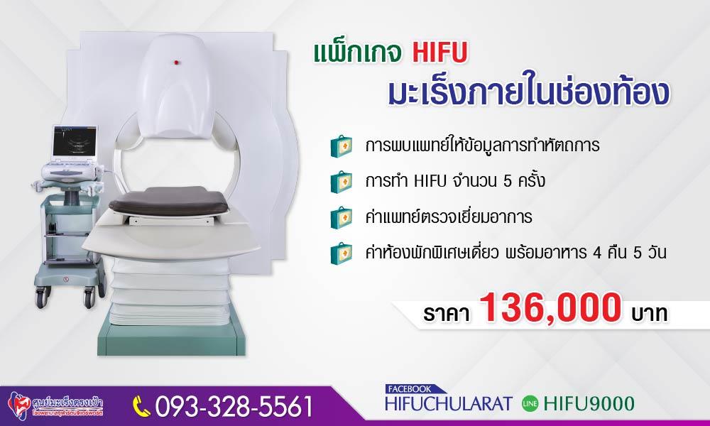 6208-pro-hifu-136