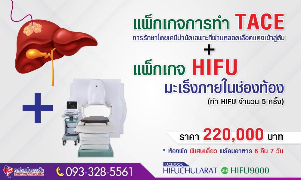 6208-pro-hifu-220-02
