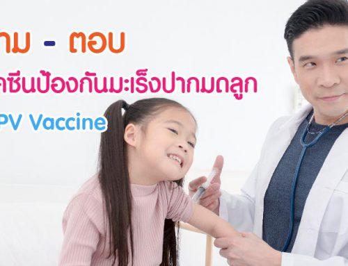 ถาม-ตอบ วัคซีนป้องกันมะเร็งปากมดลูก