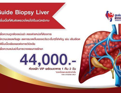 CT Guide Biopsy Liver เจาะชิ้นเนื้อที่ตับส่งตรวจโดยใช้เข็มชนิดพิเศษ