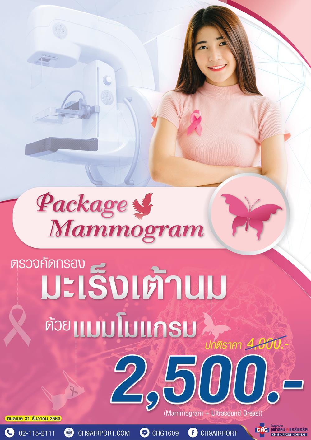 6301-mammogram-2