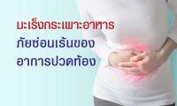 6305-abdominal-1