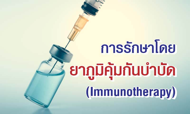 6306-immunotherapy-1