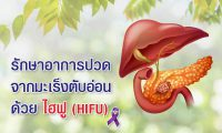 6205-pancreatic-2