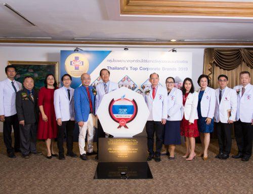 งานฉลองรางวัลอันทรงเกียรติ Thailand's Top Corporate Brand 2019 หมวดธุรกิจการแพทย์