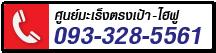 โทร. 093-328-5561