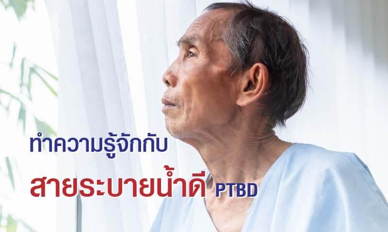 6306-cancer-ptbd