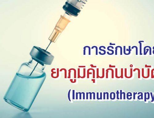 การรักษาโดยยาภูมิคุ้มกันบำบัด (Immunotherapy)