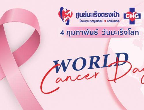 โปรโมชั่น วันมะเร็งโลก