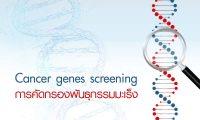 6401-cancergenes-01