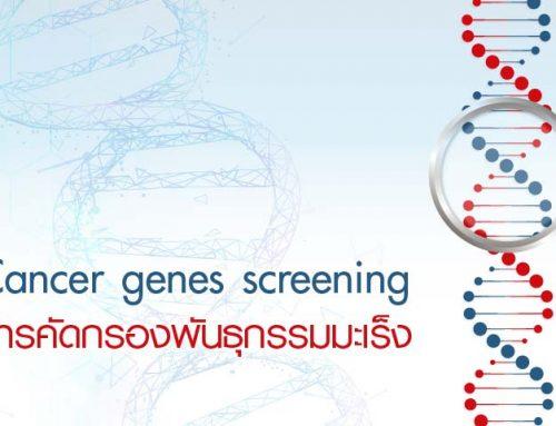 Cancer genes screening การคัดกรองพันธุกรรมมะเร็ง