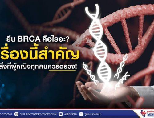 🧬ยีน BRCA คือไรอะ? เรื่องนี้สำคัญ สิ่งที่ผู้หญิงทุกคนควรตรวจ🙋♀️