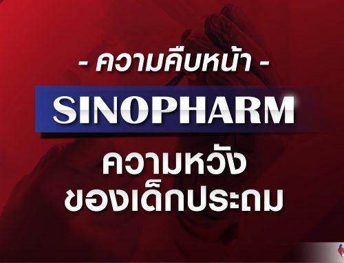 ความคืบหน้า Sinopharm ความหวังเด็กประถม